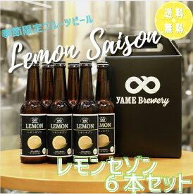【送料無料】 八女ブルワリー クラフトビール 季節限定 フルーツビール レモンセゾン 6本セット レモン 限定醸造 数量限定