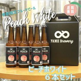 【送料無料】 八女ブルワリー クラフトビール 季節限定 フルーツビール ピーチホワイト 6本セット ピーチ 限定醸造 数量限定 桃 ピーチビール 白ビール