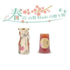 いちごジュースとゼリーのセット 食べるジュースセット【いちごジュース そのままゼリー】