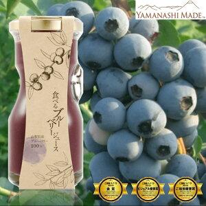 食べるブルーベリージュース 【お試し1個】山梨産 濃縮100% 完全無添加