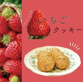 いちご クッキー チアシード入り 食べるジュースシリーズ お菓子 ギフト プレゼント