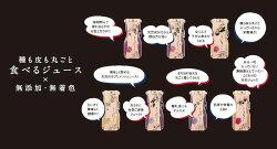食べるぶどうジュース【マスカットベーリーA巨峰シャインマスカットギフト6本セット】山梨産完全無添加