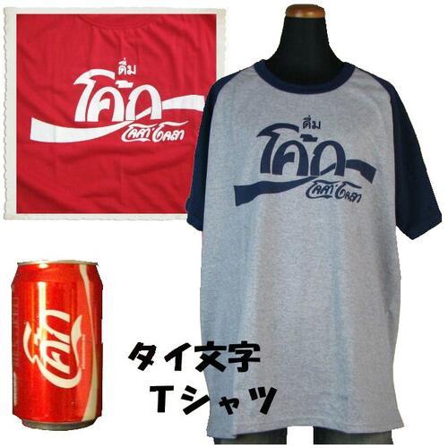 【メール便可】タイ文字 Tシャツ入荷しました