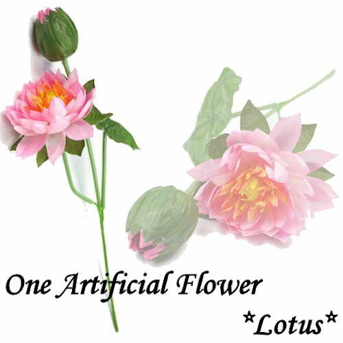 【メール便不可】ロータス 蓮 一輪 造花 つぼみ付き  5カラー