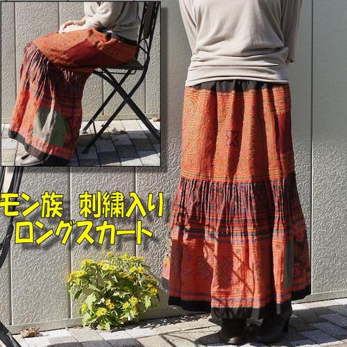 NEW【送料無料】モン族 古布 リメイク ロングスカート 刺繍 02
