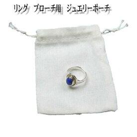 【メール便可】ジュエリー用ポーチ 巾着袋 リング用Mサイズ 【ホワイト】約85×85mm Mサイズ