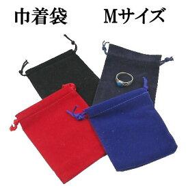 【メール便可】ベロア調ジュエリー用ポーチ 巾着袋 リング ブレスレット用 M 9色 約縦75×横75mm