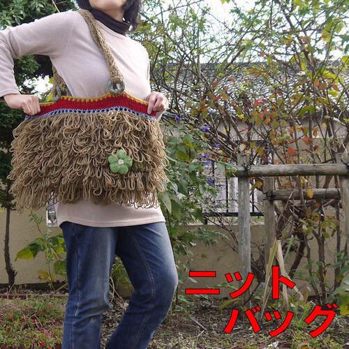 【送料無料】すべて一点もの エスニック ハンドメイド くるんくるん ニット バッグ  フリンジスタイル お花のニット装飾付 約30×40cm 約34×40cm 23