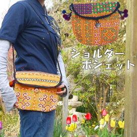 バッグ ボンボン付き モン族 古布 刺繍 ショルダー ポシェット ココナッツボタン付【メール便送料無料】