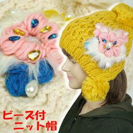 秋冬 帽子 てっぺんサイドにボンボン付きであったか可愛い ふんわり柔らかで気持ちいい 耳あて付きニット帽 ニット 帽子 ビーズ01【メール便送料無料】