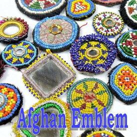 【メール便可】【直径約8cm以下】アフガニスタン装飾  アフガンビーズ ワッペンいろいろ アンティーク品 No61〜80