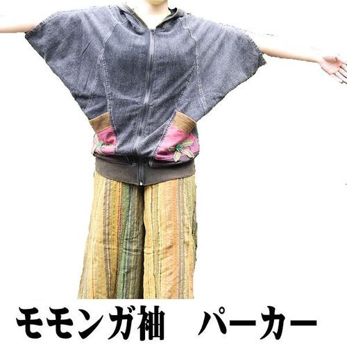 【送料無料】ストーンウォッシュ コットン ドルマンスリーブ フード付 ジッパー パーカー