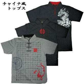 Large size, such as the China-style tops Dragon