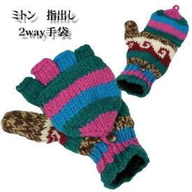 【メール便可】 【新商品入荷】ネパール製 ウール手袋 2way タイプ 【ココナッツボタン&内側フリース】