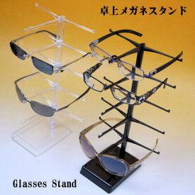 【あす楽】【宅配便送料無料】卓上 眼鏡スタンド 5段 組み立て式 Newデザイン!サングラスメガネスタンド!