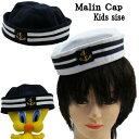 【メール便可】マリンキャップ 海兵 船員 帽子 ハット kis 子供用 小さいサイズ ネイビー ホワイト