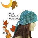 【メール便可】バンダナキャップ  チェンマイコットン ターバン 帽子