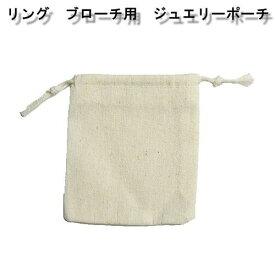 【メール便可】ジュエリー用ポーチ 巾着袋 リング用MSサイズ 【ホワイト】約70×75mm MSサイズ