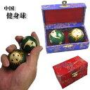 【メール便不可】中国 健身球 リラックスアイテム 素敵な音色を奏でるボールです。