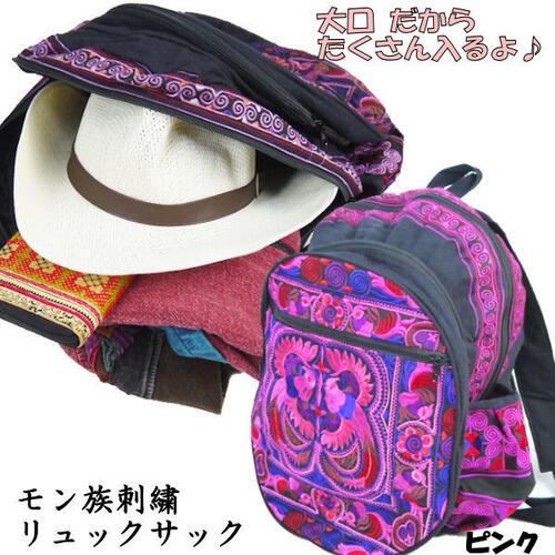 【送料無料】【あす楽】モン族 バッグ リュックサック (大) 31