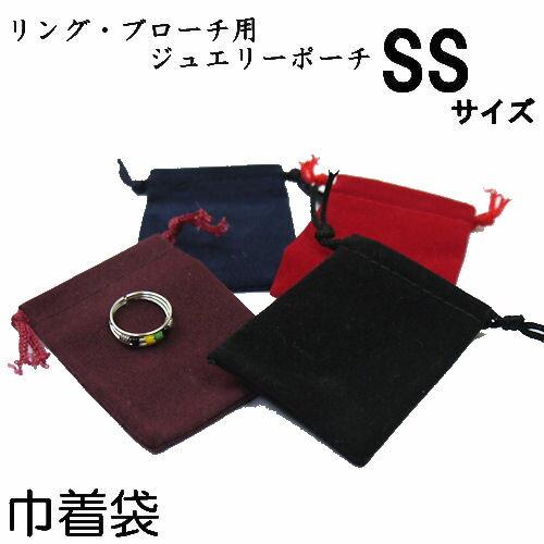 【メール便可】ベロア調ジュエリー用ポーチ 巾着袋 リング用 SS 9色 約縦50×幅50mm