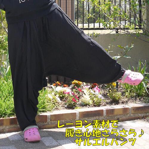 【メール便可】男女兼用 ユニセックス エスニック レーヨン サルエルパンツ プレーン 6色