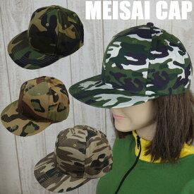 【メール便可】サバイバルゲームに 夏フェスに キャンプに サイズ調整可能 迷彩柄 帽子 ツバ キャップ