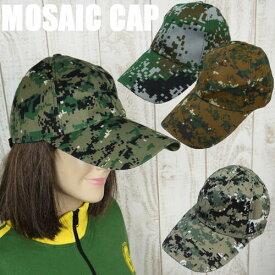【メール便可】ちょっと変わったモザイクテイストの迷彩柄 長めのツバで日差しカット サイズ調整可能 迷彩柄 帽子 キャップ