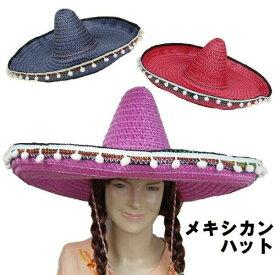 【宅配便送料無料】【あす楽】メキシコ風 山高帽 ソンブレロ ピンク