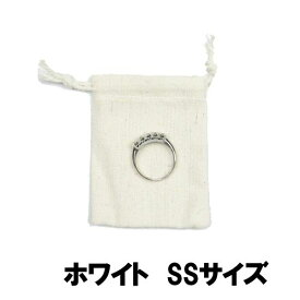 【メール便可】ジュエリー用ポーチ 巾着袋 リング用 【ホワイト】約45×45mm SSサイズ