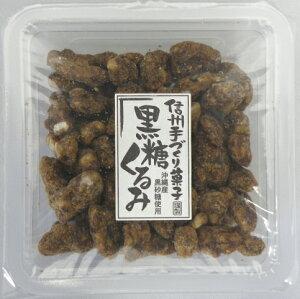 黒糖くるみ70g(シールカップ入り)【くるみ菓子】【くるみ】【胡桃】【クルミ】【こくとう】【黒糖】