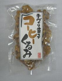 コーヒーくるみ40g(ドイパック入り)【くるみ菓子】【くるみ】【胡桃】【クルミ】【コーヒー】【こーひー】