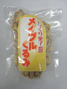 メイプルくるみ40g(ドイパック入り)【くるみ菓子】【くるみ】【胡桃】【クルミ】【めーぷる】【メープル】【メープルシロップ】
