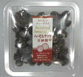 ヘーゼルナッツ甘納糖(100gシールカップ入り)【へーぜるなっつ】【甘納豆】【ヘーゼルナッツ甘納豆】【ナッツ】
