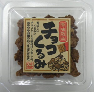 チョコくるみ(60gカップ)【くるみ菓子】【くるみ】【胡桃】【クルミ】【チョコ】【ちょこ】