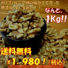 自慢のアメリカ産くるみ!1kg【送料込 無塩 無添加 カリフォルニアナッツ あめりか くるみ 1000g LHP】