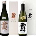 【日本酒】貴 純米大吟醸40・純米大吟醸50 容量720ml×2本 飲み比べセット 永山本家酒造場 山口県 たか 伯楽星…