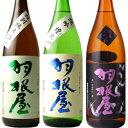 【日本酒】羽根屋 3種 飲み比べセット  大人気 容量720ml×3本 富山県 富美菊酒造【ギフト】【お年賀】【お歳暮…