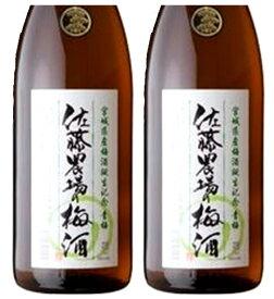 佐藤農場の梅酒 青梅100% 新澤醸造店 伯楽星 はくらくせい あたごのまつ 大人気 日本酒 ベース 1800ml 【バレンタイン】【ホワイトデー】【母の日】【父の日】