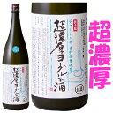 超濃厚 ジャージー ヨーグルト酒 日本一のリキュール 新澤醸造店 伯楽星 はくらくせい あたごのまつ 大人気 日本酒 72…