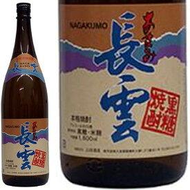 【黒糖焼酎】 長雲 25度 900ml 山田酒造 奄美黒糖焼酎 奄美