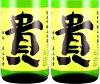 【日本酒】貴純米吟醸山田錦50容量1800ml永山本家酒造場山口県たか伯楽星羽根屋作赤武につぐ当店大人気商品王道の辛口※3本以上で送料無料