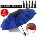 折りたたみ傘 傘 自動開閉 梅雨 日傘 晴雨兼用 折り畳み傘 10本骨 傘 かさ UVカット 遮光 遮熱 ワンタッチ 傘 メンズ …
