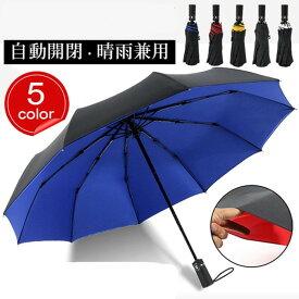 折りたたみ傘 傘 自動開閉 梅雨 日傘 晴雨兼用 折り畳み傘 10本骨 傘 かさ UVカット 遮光 遮熱 ワンタッチ 傘 メンズ レディース 耐風傘 撥水性 丈夫 大きい 雨具 5色 代金引換対応不可