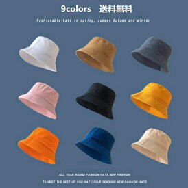 レディース メンズ 帽子 折りたたみ 9colors バケットハット ユニセックス UVカット UV対策 男女兼用 送料無料