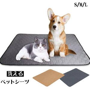 ペットシーツ トイレマット トイレシート 洗える 犬 猫 防水 小型 中型 速乾 防水シート おしっこシート 速乾 消臭 介護 滑り止め トレーニングシート 繰り返し使用可能