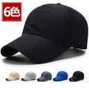 帽子 キャップ メンズ 通気性 野球帽 メッシュ キャップ 無地 シンプル 春夏 日よけ帽子 UVカット 6色 スポーツ 散歩 …