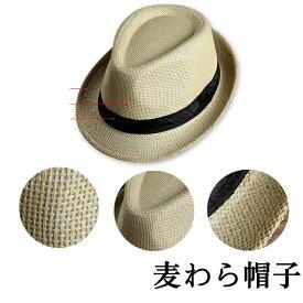 帽子 麦わら帽子 メンズ UVカット ハット 春 夏 男性用 ストローハット 春夏 UVカット帽子 メンズ帽子 日よけ帽子 紫外線対策 UV 小顔効果メール便限定、代金引換不可