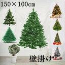 クリスマスツリー タペストリー 場所を取らない 大判150×100cm 壁掛け 1枚 飾り付け タペストリー 選べる12種類 飾る…