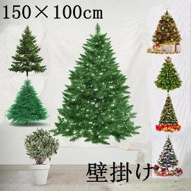 クリスマスツリー タペストリー 場所を取らない 大判150×100cm 壁掛け 1枚 飾り付け タペストリー 選べる12種類 飾る クリスマスの準備はお早めにメール便限定、代金引換不可
